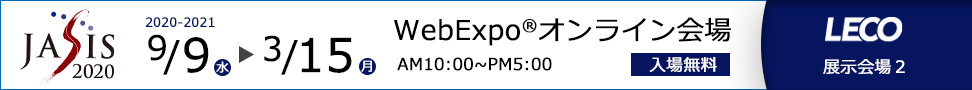 JASIS WebExpo2020