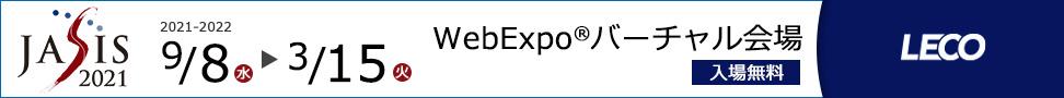 JASIS WebExpo2021