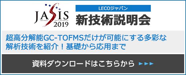 新技術説明会(JASIS2019)資料ダウンロード