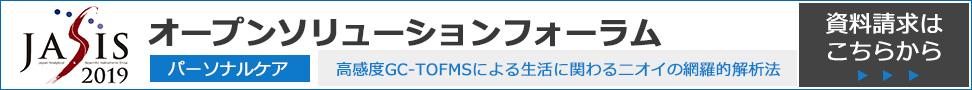 オープンソリューションフォーラム(JASIS2019)資料ダウンロード