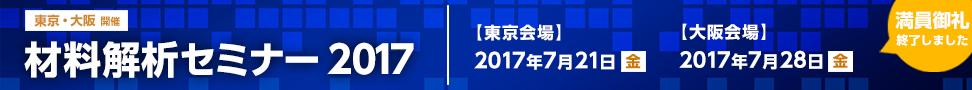 材料解析セミナー2017