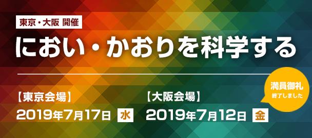 におい・かおりを科学する2019