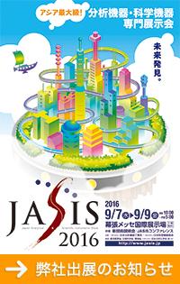 JASIS2016出展のご案内
