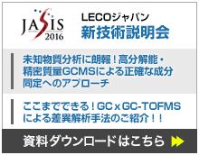 新技術説明会(JASIS2016)資料ダウンロード