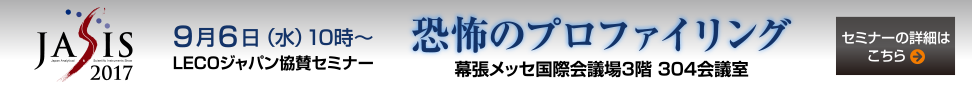 LECOジャパン協賛セミナー