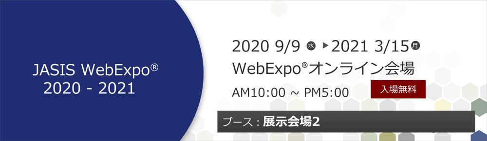 "JASIS WebExpo<sup>®</sup> 2020年9月9日(水)~20021年3月15日(月)""> </div> <p><!-- jasis_header --></p> <div class="
