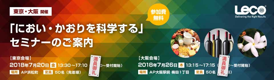 におい・かおりを科学する2018(東京・大阪)