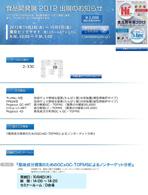 shokuhin2012_HP