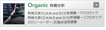 Organic 有機分析