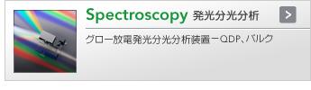 Spectroscopy 発光分光分析