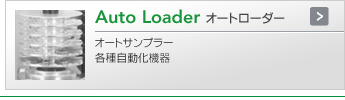 Auto Loader オートローダー