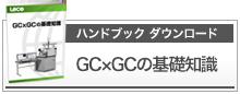 ハンドブックダウンロード「GC×GCの基礎知識」