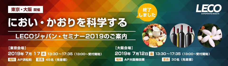 におい・かおりを科学する2019(東京・大阪)